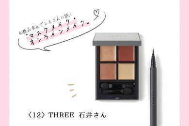 〈12〉THREE、石井さんのマスクメイク【ツヤ感と射し色で柔らかい印象に】