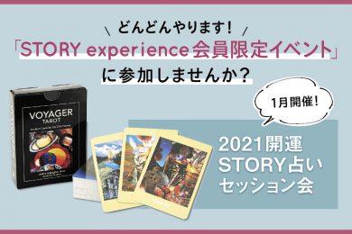 1月は「開運占いセッション会」!【STORY experience 会員限定イベント】に参加しませんか?<br>豪華な福袋も付いてきます!