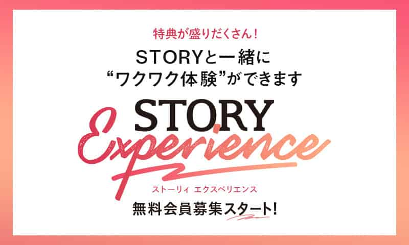 【STORYexperience】無料会員募集スタート!STORYと一緒に