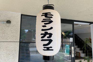 【金沢】MORON CAFE 和とビンテージなカフェ