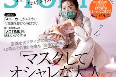 STORY1月号発売! 「マスクしてオシャレな大人」って、もう最強!