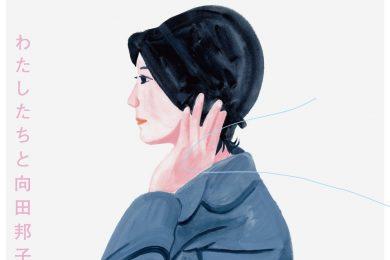 向田邦子さんの没後40年特別イベント、「いま、風が吹いている」が開催されます