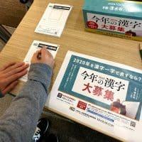 【京都】毎年応募する「今年の漢字」