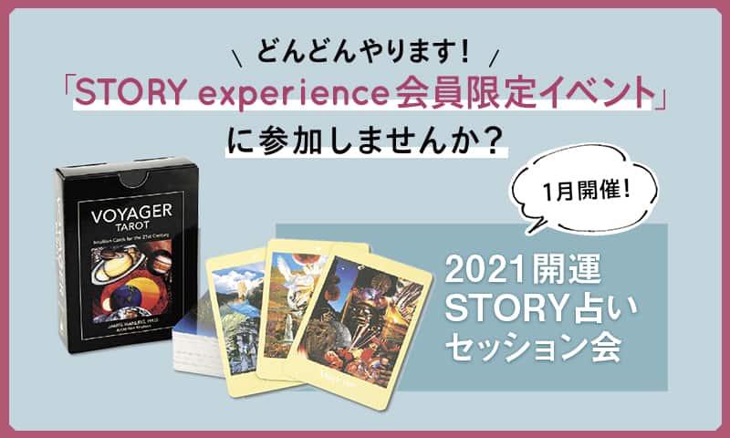 1月は「開運占いセッション会」!【STORY experience 会員限定イベント】に参加しませんか?