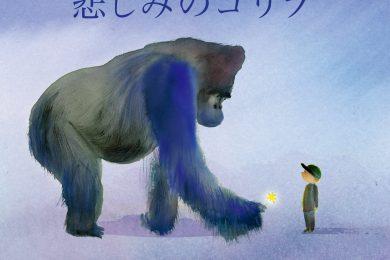 落合恵子さん×高垣麗子さん対談②|絵本が本当に必要なのは、大人かもしれない
