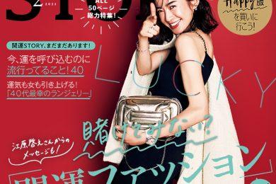 STORY2月号発売! 賭けてみない?「開運ファッション」に!