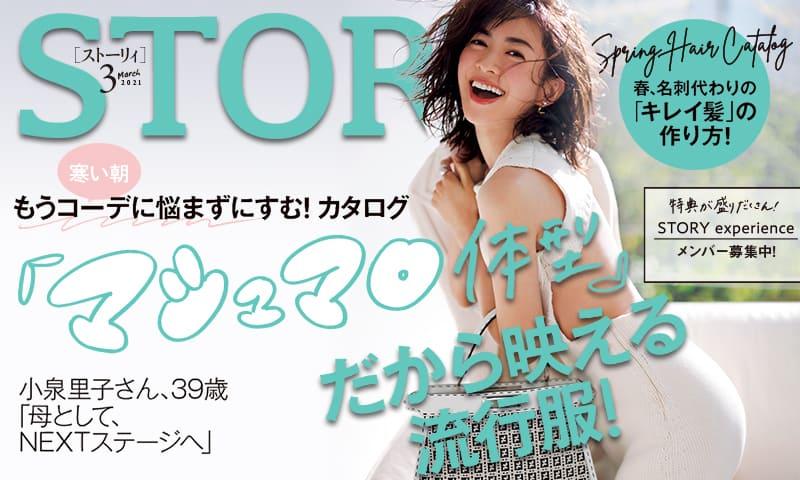 STORY3月号発売! 「マシュマロ体型」だから映える流行服!