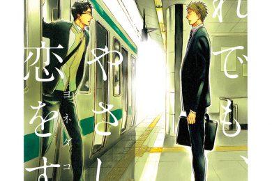 【アニメイト広島 野田亜希さんが選ぶ】BL初心者さんに読んで欲しい漫画3選