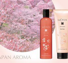 La CASTAから、一足先に上質な春を楽しむ「ラ・カスタジャパンアロマ ヘアケアセット 山桜」が限定発売!