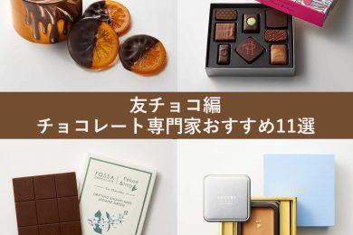 【友チョコ編】コロナ禍のバレンタインは通販で! チョコレート専門家市川歩美さんのおすすめ11選