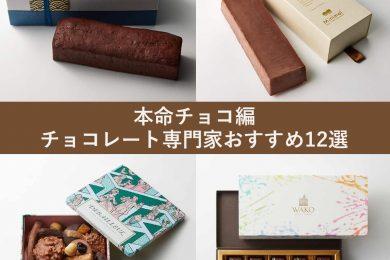 【本命チョコ編】コロナ禍のバレンタインは通販で! チョコレート専門家市川歩美さんのおすすめ12選