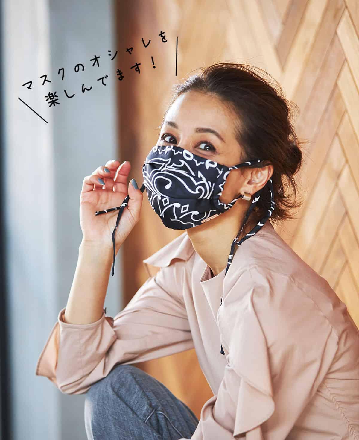 マスクのオシャレを楽しんでます!
