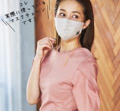 マスクチェーン&イヤカフでトレンドに乗り遅れないで!【イナトモWEB Vol.7マスク選び後編】