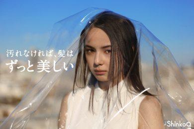 花粉・PM2.5から髪を守る、本格派アンチポリューション・ヘアケアブランド 「ShinkoQ」誕生!