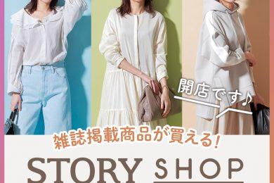 【STORY SHOPオープン!】40代女性のためのファッション通販サイトがついにスタートします!