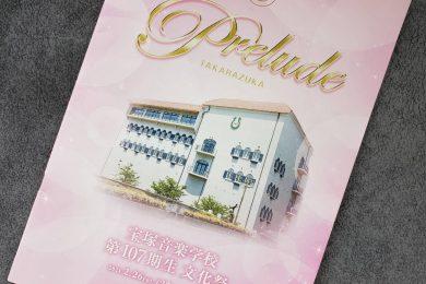 宝塚音楽学校 107期 文化祭 そして…