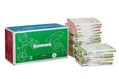 わが子は名作で育つ? 光文社古典新訳文庫から10代向けのBOXセットが発売!