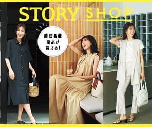 【STORY SHOP】6月号掲載アイテム追加しました!会員様限定クーポンプレゼント中です♪