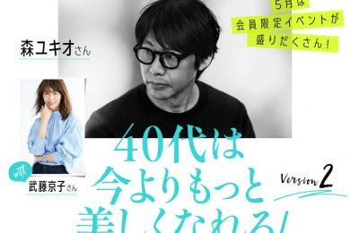 【5月7日お昼12時頃より予約開始/5月19日開催】森ユキオさんの「40代は今よりもっと美しくなれる!」version2 with 武藤京子さん