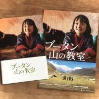 映画『ブータン 山の教室』—— 幸せの国ブータンが教えてくれること。