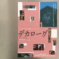 映画『デカローグ』デジタル・リマスター版 —— 蘇る伝説の傑作!