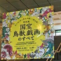 展覧会史上初の一挙公開!特別展「国宝 鳥獣戯画のすべて」