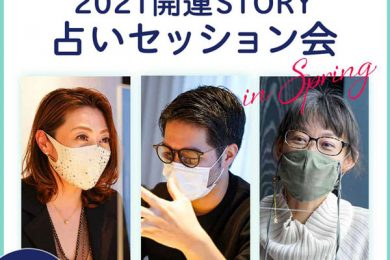 【STORY experience 会員限定イベント】<br> 4月25日(日)に「2021開運STORY占いセッション会 in spring」を開催!<br>