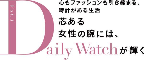心もファッションも引き締まる、時計がある生活 芯ある女性の腕には、Daily Watchga輝く