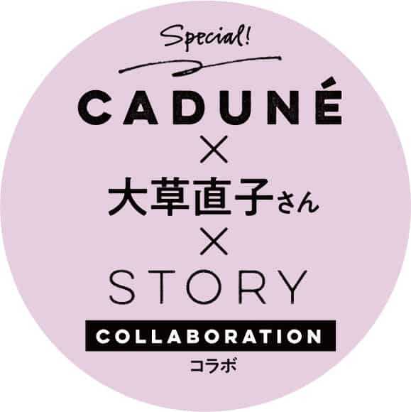 Special!CADUNÉ×大草直子さん×STORYcollaboration
