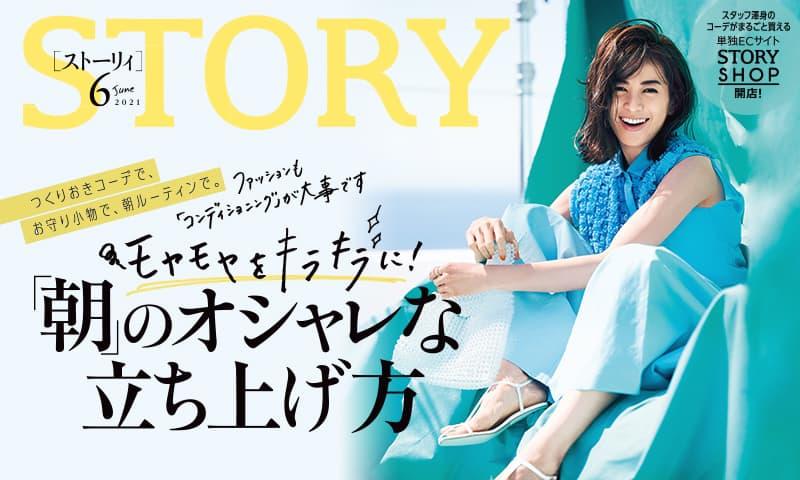 STORY6月号発売! モヤモヤをキラキラに!「朝」のオシャレな立ち上げ方