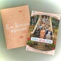 映画『5月の花嫁学校』—— 何歳からだって 、自分の人生を生きよう!