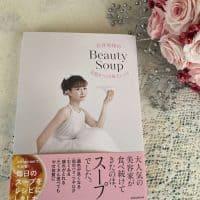 おうち時間は石井美保さんのレシピ本で美肌スープ作り