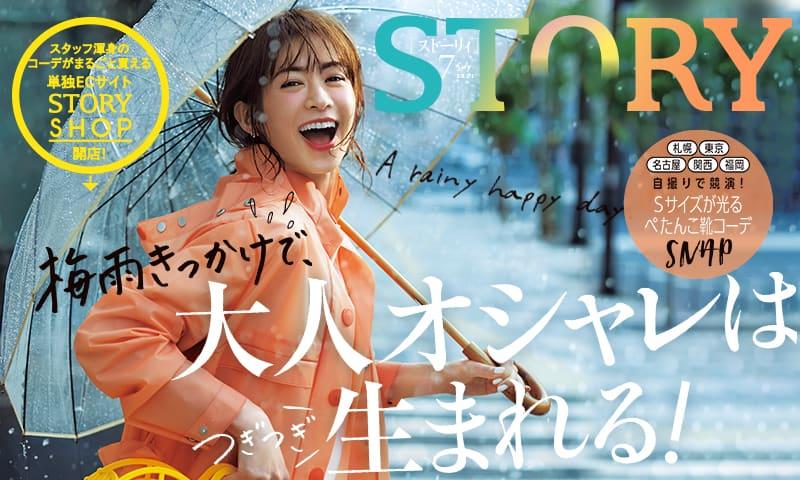 STORY7月号発売! 梅雨きっかけで、大人オシャレは\つぎつぎ/生まれる!