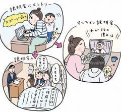 【中学受験⑨】実際に気になる学校に行ってみよう!