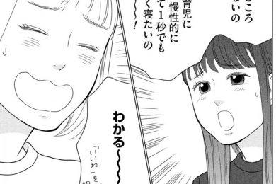 """""""セックスレス漫画""""から紐解く「あるある悩みQ&A」"""