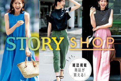 【STORY SHOP】7月号掲載アイテム追加しました!