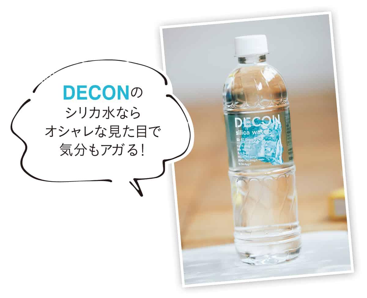 DECONのシリカ水