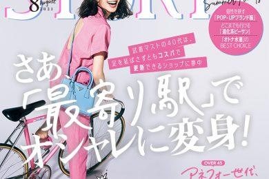 STORY8月号発売! さあ、「最寄り駅」でオシャレに変身!