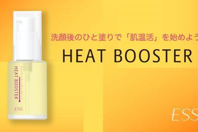 肌内部の酵素活性に着目した新製品 「ESS ヒートブースター」発売!