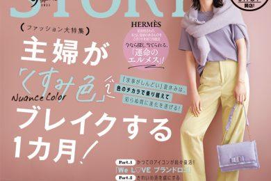 STORY 9月号発売! 特集『主婦が「くすみ色」でブレイクする1カ月!』