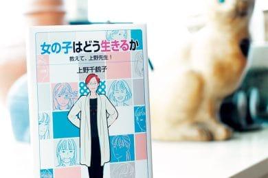 上野千鶴子さんに質問「女子校、男子校って必要ですか?」