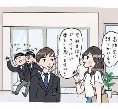 【中学受験⑰】中高一貫校の生徒さんに話しかけてみよう!