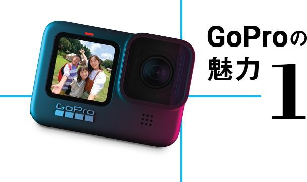 GoProの魅力①