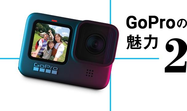 GoProの魅力②