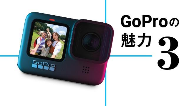 GoProの魅力③