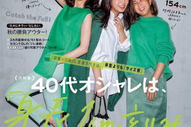 STORY 10月号発売! 40代オシャレは、「身長1cm刻み」で答えあり!