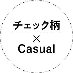 チェック柄×Casual