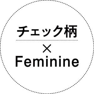 チェック柄×Feminine