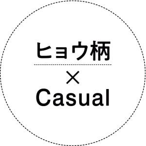 ヒョウ柄×Casual