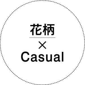 花柄×Casual